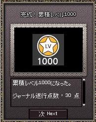 0130累積1000