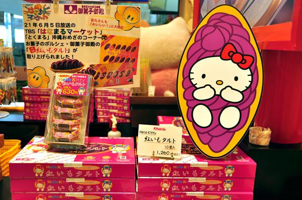 お菓子御殿05