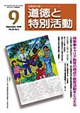 月刊誌道徳と特別活動2008年9月号が発刊になっています