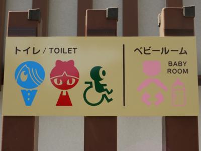 鬼太郎トイレ