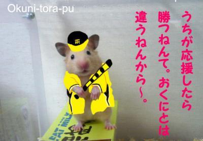 絵日記9・16ハム子応援中のコピー