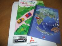 三菱自動車 水島製作所