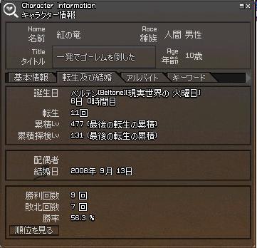 mabinogi_2008_10_03_006.jpg