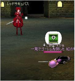 mabinogi_2008_10_06_005.jpg