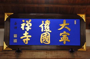 大寧寺の正式名
