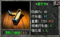 漂風の唐鞋+7