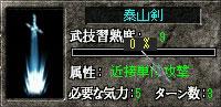 泰山剣9-0