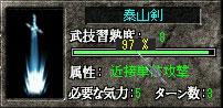 泰山剣8-97