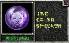 雪猫石3級2