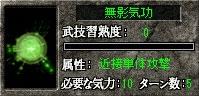 無影気功2