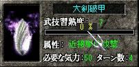 大検破甲7