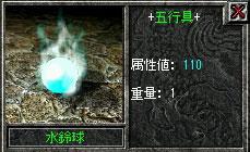 水球110