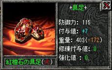 紅壇石具足火+7