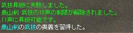 泰山剣10-2
