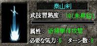 泰山剣10-1.