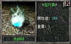 水球150