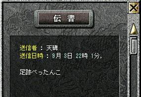 9.3天碑6