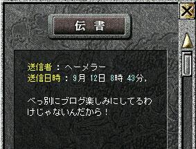 9.12ヘメ1