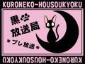 黒猫放送局