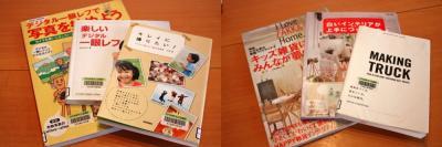 写真をうまく撮れる本と雑貨の本。