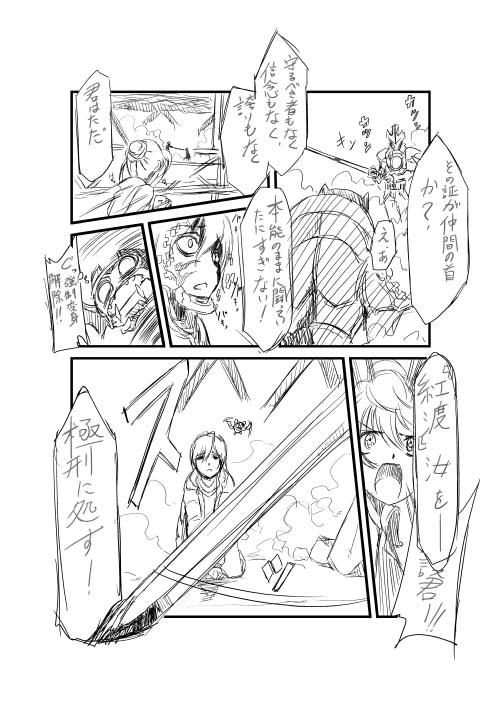 キバ漫画2
