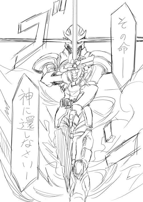 キバ漫画3