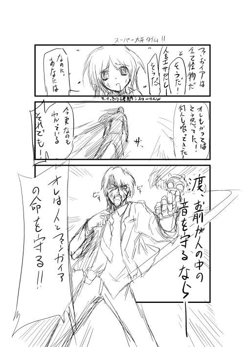 仮面ライダーキバアフター-03