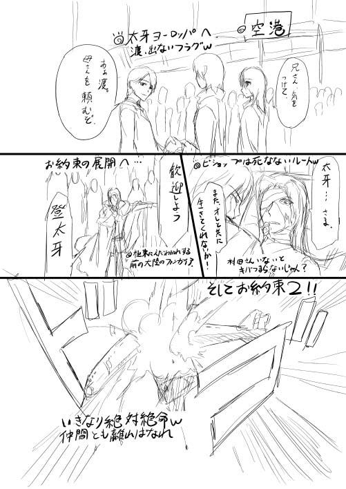 仮面ライダーキバアフター-01のコピー