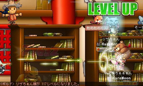 MapleStory 2010-07-04 13-01-47-532