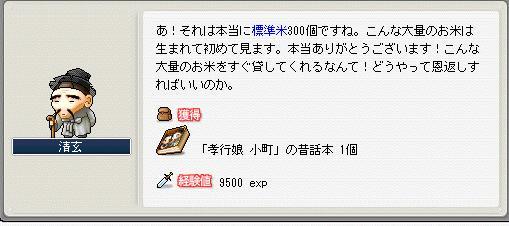 MapleStory_2010_0523_173404_263.jpg