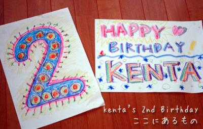 kenta2nd_Birthday 091