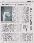 yomiuri20100128.jpg