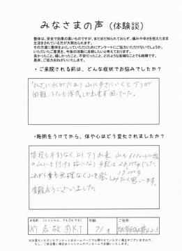 s-s-takeimidori.jpg