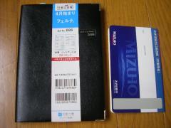 手帳の大きさ比較