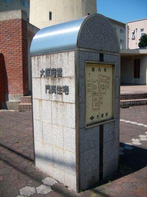 大阪府営門真住宅銘板