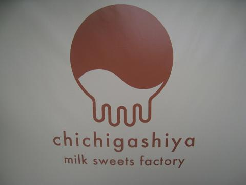 chichigasiya1.jpg