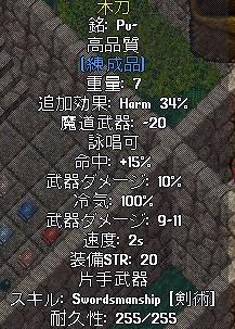 111129ぼくとう