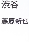 「渋谷」原作表紙