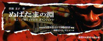 ぬばたまの淵チケット140