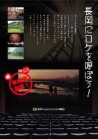 長岡フィルムコミッション準備会リーフレット表