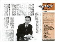 月刊MySkip 12月号