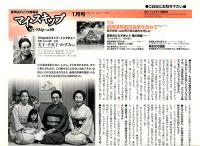 月刊MySkip 2006年1月号