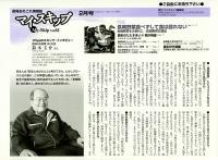 月刊MySkip2006年2月号