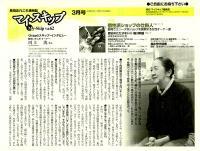 月刊MySkip 2006年3月号