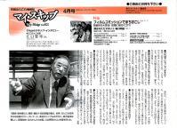 月刊MySkip 2006年4月号