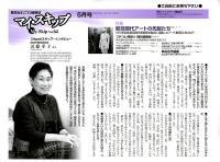 月刊MySkip 2006年5月号