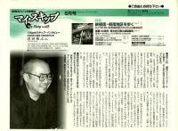 月刊MySkip2006年6月号