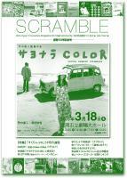 すくらんぶる Vol.50