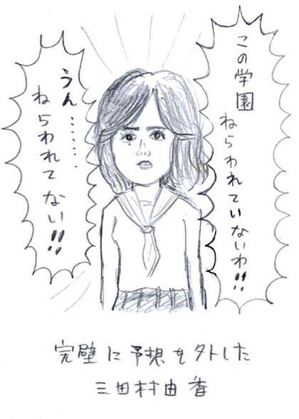 002-nerawaretagakuen-2.jpg