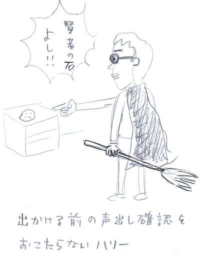 003-haripotartokenzyano.jpg